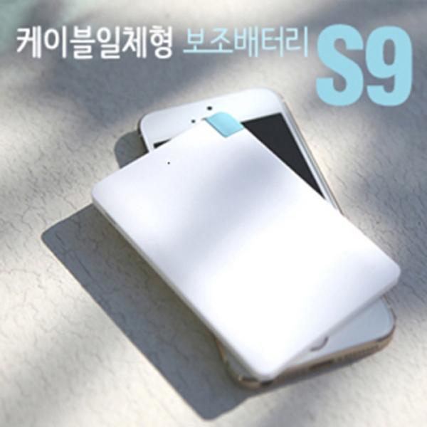 S9 에스나인 보조배터리 2500mAh (아이폰젠더 포함)