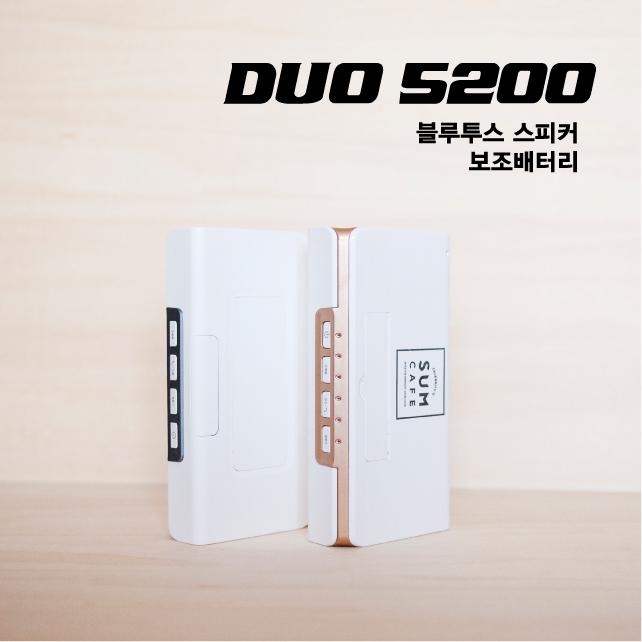 듀오 5200MA 블루투스 스피커 보조배터리