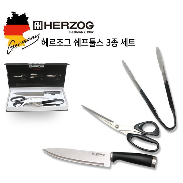 독일 헤르조그(HERZOG) 쉐프툴스 3종세트