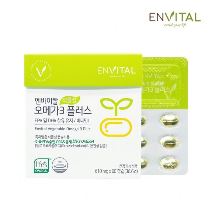 엔바이탈 식물성 오메가3플러스