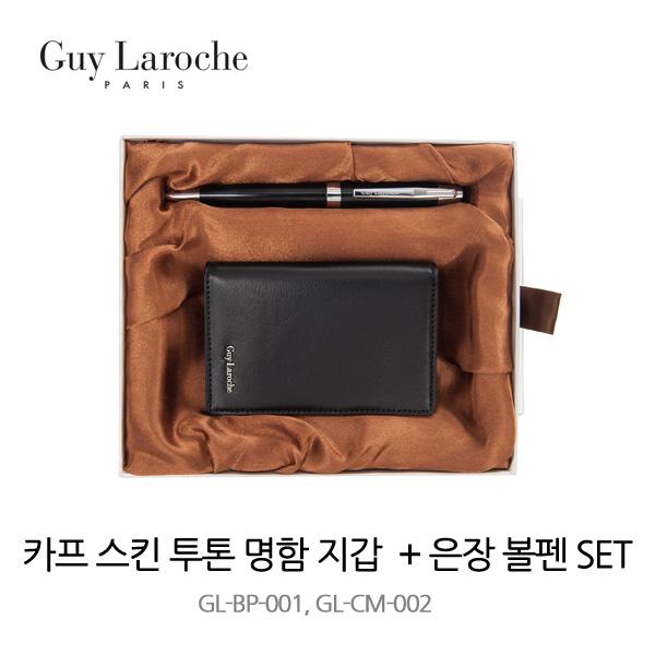 [Guy Laroche] 기라로쉬 카프스킨 투톤 명함지갑 + 은장 볼펜 GL-BP-001+GL-CM-002