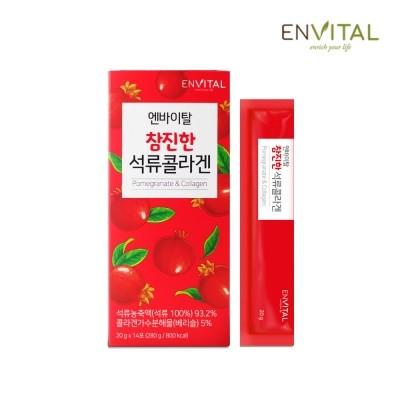 엔바이탈 참진한 석류콜라겐(14포)