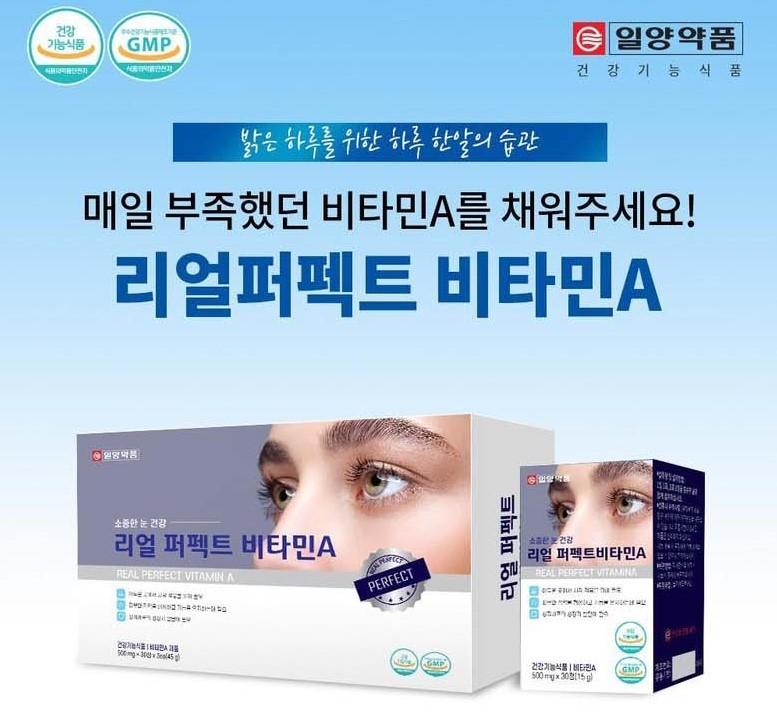 [일양약품] 리얼 퍼펙트 비타민A 500 mg x 30정 X 3세트