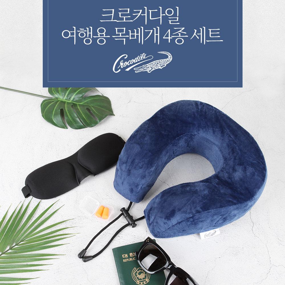 [크로커다일] 여행용메모리폼 목베개세트