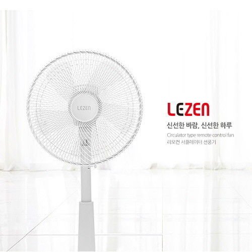 [LEZEN] 14인치 서큘레이터형 리모컨 선풍기 LZEF-R650K