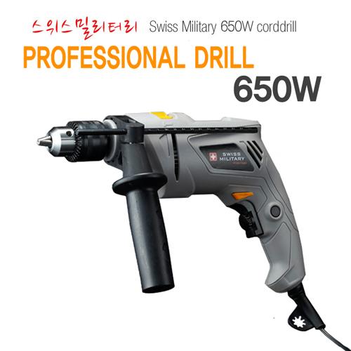 스위스밀리터리 650W 유선 전동드릴 SMT-650
