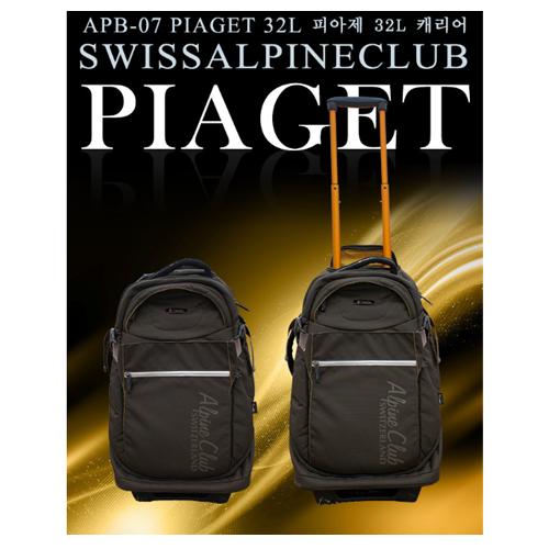 스위스알파인클럽 피아제 캐리어 (32L) APB-06