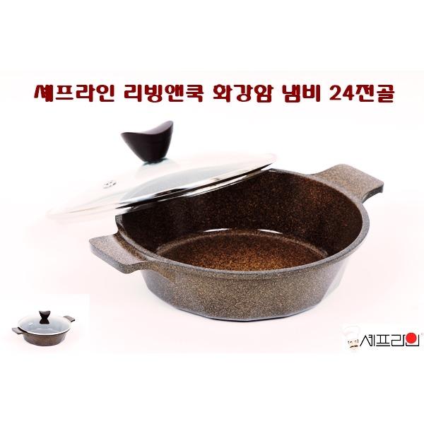 셰프라인 리빙앤쿡 화강암냄비 24전골