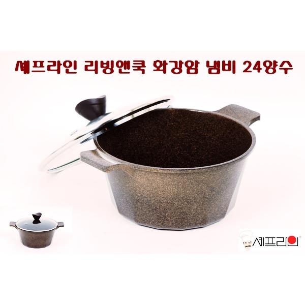 셰프라인 리빙앤쿡 화강암냄비 24양수