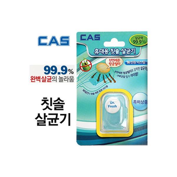CAS 휴대용 칫솔 살균캡 TBC-S1P(1pcs)