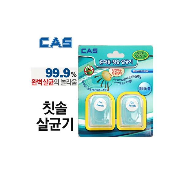 CAS 휴대용 칫솔 살균캡 TBC-S2P(2pcs)