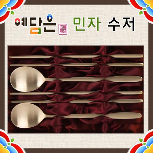 예담은 방짜 소담 수저(비단주머니+쇼핑백)