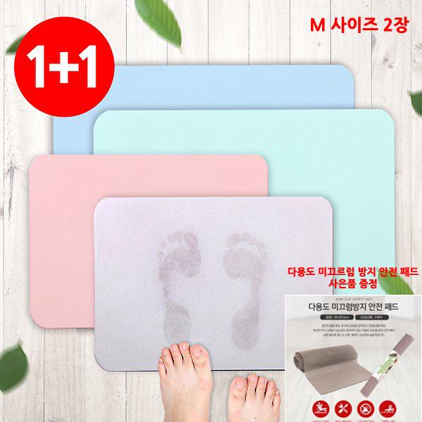 HIT상품 사라사라 규조토 발매트 1+1(M+M)+사은품(패드) 인기사이즈 구성