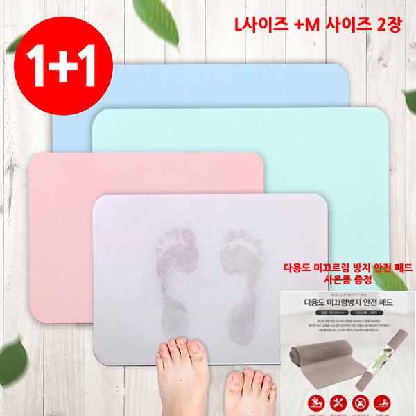 HIT상품 사라사라 규조토 발매트 1+1(L+M)+사은품(패드) 인기사이즈 구성