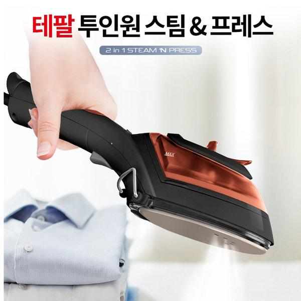 테팔 2in1 스팀&프레스 핸디형 스팀다리미 DV8633(액세서리4종)