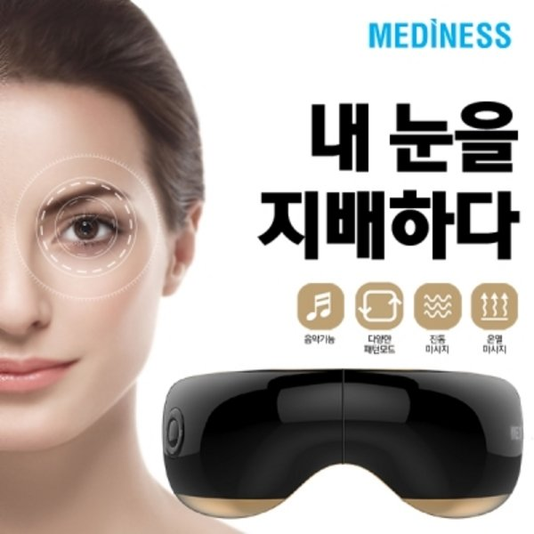 [메디니스] 밝은눈 마사지기 MVP-5500