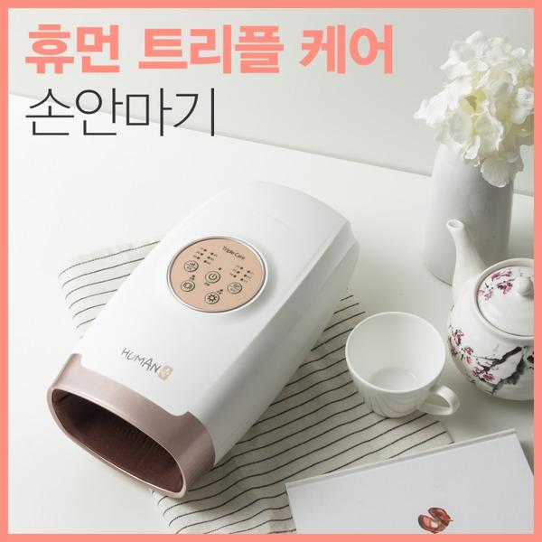 휴먼 트리플케어 손 안마기 S-M-181