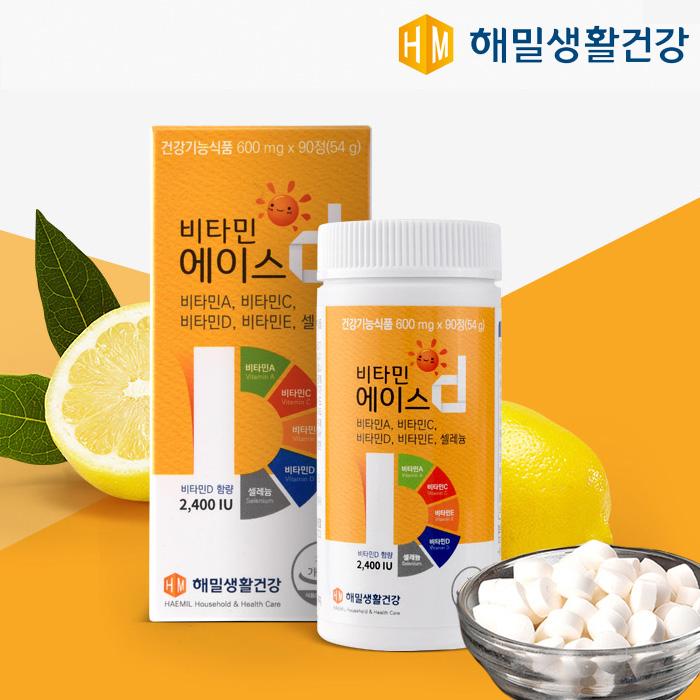 해밀생활건강 비타민에이스D 600mg x 90정(3개월분)