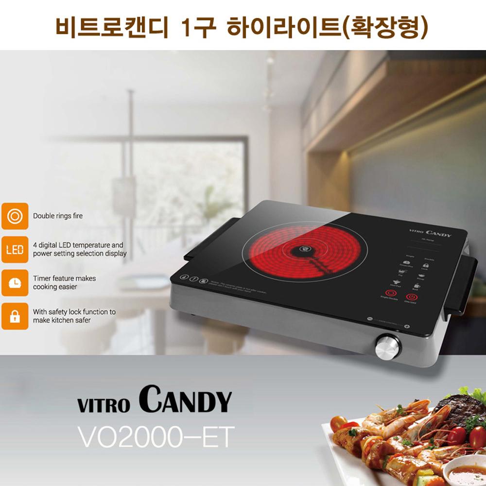 비트로캔디 1구 하이라이트 확장형 전기레인지 VO2000-ET