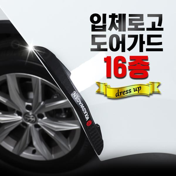 [메이튼] 자동차 문콕방지 도어가드(4p)