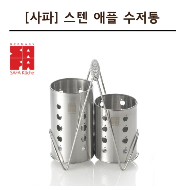 [사파] 스텐 애플 수저통