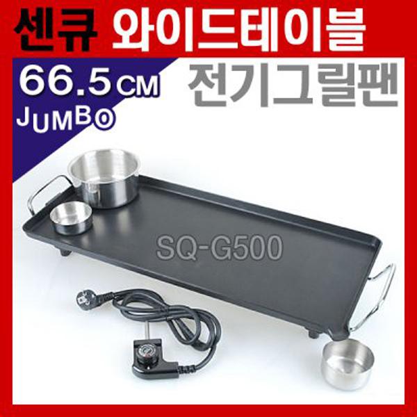 [국내생산] 66.5㎝ 대용량 와이드그릴(보관가방/해동망/스텐용기3종) SQ-G500