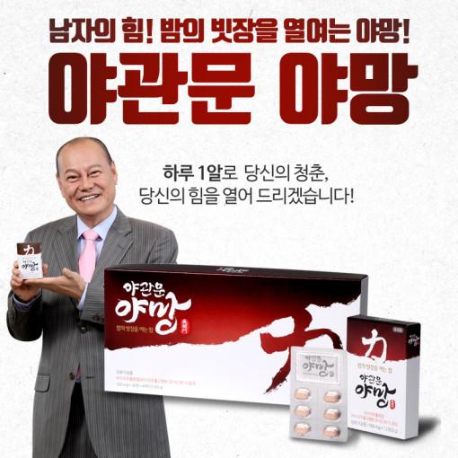 [TV홈쇼핑정품] 고농축 남성기능식품 야관문 야망 500mg X 30정 X 4케이스(총120일분) + 12일분 12정
