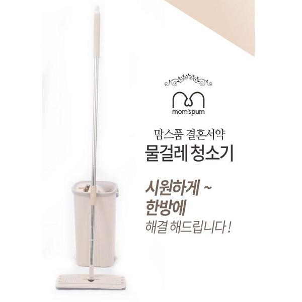 맘스품 결혼서약 물걸레 청소기 MFM-B-999