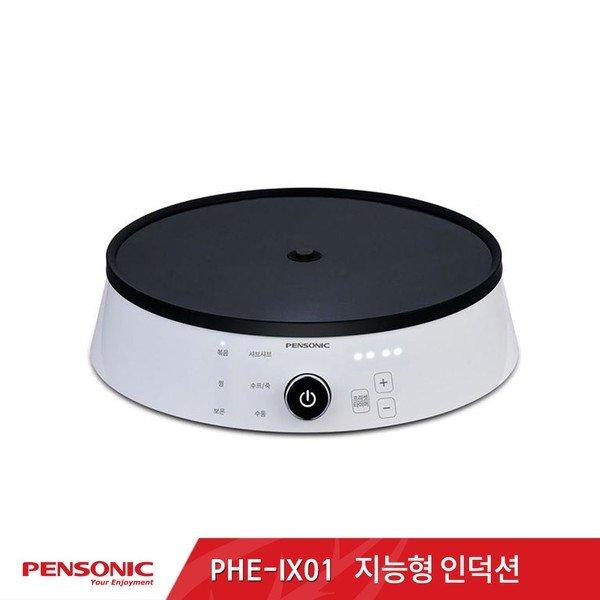 펜소닉 스마트 인덕션 PHE-IX01