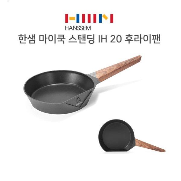 한샘 마이쿡 IH 주물 스탠딩 후라이팬 20cm HC-20F