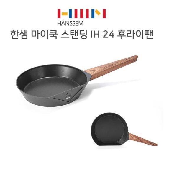 한샘 마이쿡 IH 주물 스탠딩 후라이팬 24cm HC-24F