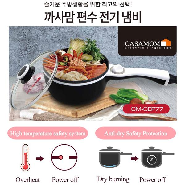 까사맘 편수 전기냄비 CM-CEP77