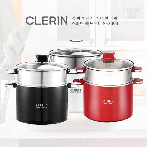 클레린 스마트 쿡포트 CLN-X303