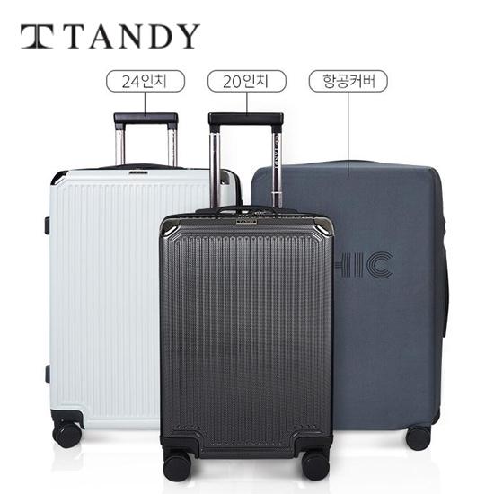 [TANDY] 탠디 시크 캐리어 3종 세트
