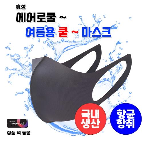 효성 에어로쿨 3D항균 쿨마스크 (여름용-5매입)